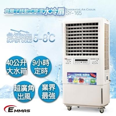 【EMMAS】40公升超大容量 負離子移動式降溫水冷扇 SY-165 水冷器 水冷氣