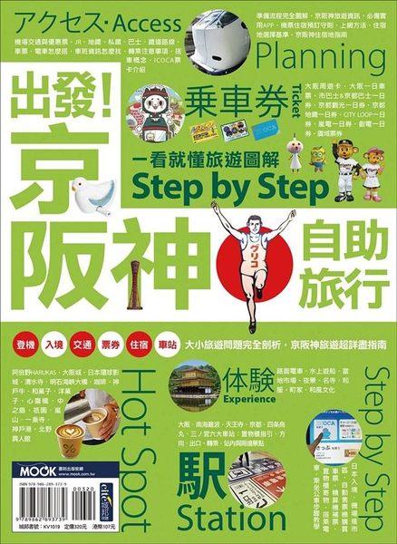 出發!京阪神自助旅行:一看就懂 旅遊圖解Step by Step