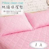 台灣製造.馬卡龍漾彩多色系列.1入 粉紅(保潔枕套)