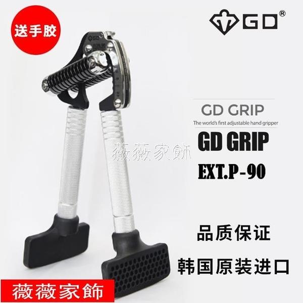 握力器 韓國EXT.P 90(25~90KG) 握力器專業練手力臂肌可調節 薇薇
