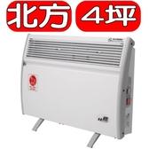 北方【CN1500】兩用第二代對流式電暖器