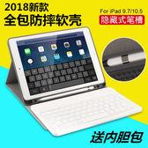 蘋果2017新款2018ipad9.7寸保護套pro10.5帶筆槽鍵盤Air2藍牙皮套·樂享生活館