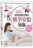 超模瑜伽老師的懷孕安胎瑜伽【隨書附示範DVD】:讓寶寶健康,媽媽產後苗條!