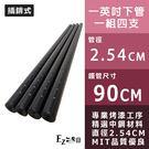 【一英吋下管】90cm插銷式烤漆黑鐵管(...