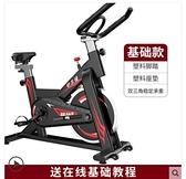 舒爾健動感單車超靜音家用健身車室內運動腳踏自行車健身器材 安雅家居館