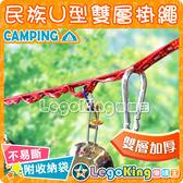 【樂購王】《雙層編織U型掛繩》附收納袋 掛繩/晾衣繩/掛物繩/ U型繩 露營【B0185】