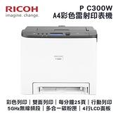【有購豐】RICOH 理光 P C300W A4彩色雷射單工印表機|支援5GHz無線頻段、行動列印