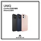 【台中愛拉風|UNIQ專賣店】 LinoHue 液態矽膠 軍規防摔手機殼 抗菌 for iPhone 12系列