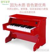 電子琴 快樂年華兒童鋼琴木質電子琴初學者1-3-6歲男女孩寶寶玩具小迷你   潮先生igo