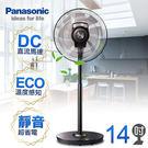 【國際牌Panasonic】14吋奢華型DC直流風扇  F-H14CND-K