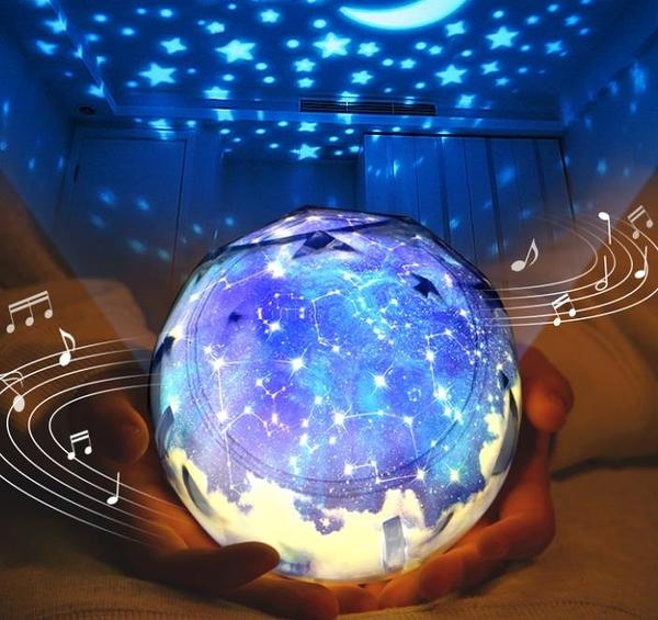 星空燈 星空燈投影儀玩具兒童生日禮物女孩夢幻滿天星臥室小夜燈
