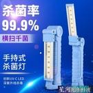 消毒棒 UVC深紫外線消毒燈便攜手持家用殺菌除螨USB充電COB折疊LED工作燈 星河光年