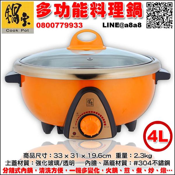 鍋寶多功能料理鍋4公升(420)【3期0利率】【本島免運】