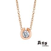 蘇菲亞SOPHIA - 擁抱愛情0.15克拉馬蹄型玫瑰金鑽石項鍊