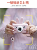兒童照相機寶寶數碼玩具可拍照高清迷你小型單反男女孩 優尚良品YJT
