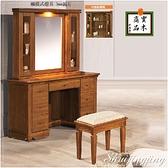 【水晶晶家具/傢俱首選】CX1175-2維也納4尺樟木實木七抽化妝鏡台(含椅)