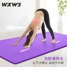 瑜伽墊子初學者防滑男女健身墊舞蹈墊加厚加寬加長瑜珈墊