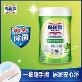 魔術靈多用途清潔濕巾桶裝  淡淡綠茶香 80抽