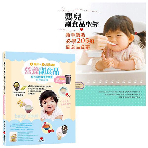 嬰兒副食品聖經+4個月~2歲嬰幼兒營養副食品(燜燒杯離乳食收錄版) 套書
