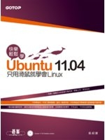 二手書博民逛書店《快樂輕鬆學Ubuntu 11.04:只用滑鼠就學會Linux》 R2Y ISBN:9789862762240