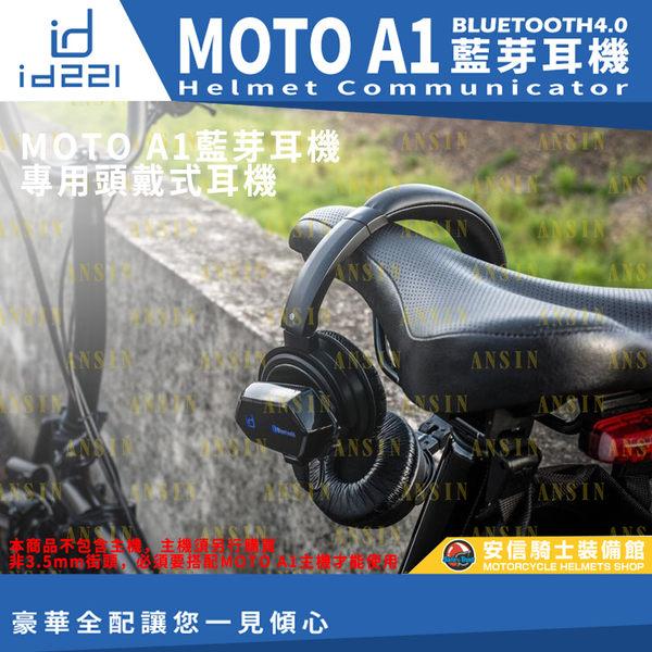 [中壢安信] id221 原廠配件 MOTO A1 安全帽 藍芽耳機 高音質 頭戴式耳機 隱藏式麥克風