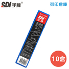 SDI 手牌 NO.1520 / 1520 高硬度超大美工刀片 25mm (5片裝*10小盒/中盒)