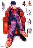 東京喰種(4)
