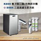 K800 最新觸控式龍頭櫥下型---二溫...