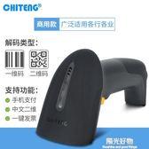 二維碼掃碼器CT3200有線二維碼掃描槍手機微信超市收銀快遞掃碼槍 NMS陽光好物