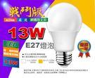 全網最低價LED 網購限定-嚴選戰鬥版【E27燈泡-13W 20入】