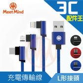 Meet Mind Micro USB 升級版L形接頭編織充電傳輸線1.2M
