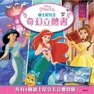 《 Disney 迪士尼 》迪士尼公主 奇幻立體書 / JOYBUS玩具百貨