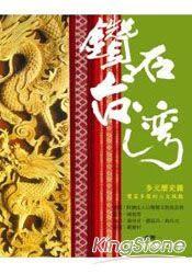 鑽石台灣:多元歷史篇