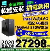 【27298元】全新Intel I5-9600K六核6G獨顯550W正WIN10電競水冷主機遊戲全支援打卡再送無線網卡