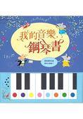 我的音樂鋼琴書