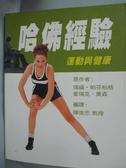【書寶二手書T2/養生_ZHB】哈佛經驗:運動與健康_瑞福.帕芬柏格