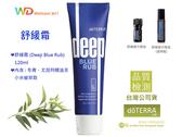 舒緩霜Deep Blue 120ml doTERRA 美商多特瑞精油 (免運)