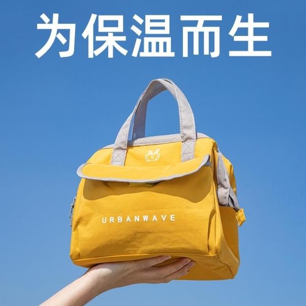 保溫袋子飯盒手提包便當帶飯鋁箔加厚手拎袋上班族外出媽咪餐包 創意新品