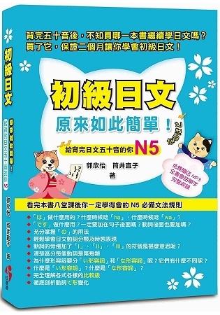 初級日文原來如此簡單:給背完五十音的你N5(免費贈送MP3,全書會話單字完整收錄