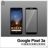 Google Pixel 3a 滿版 5D 曲面 玻璃貼 9H 鋼化 玻璃 鋼化膜 適用犀牛盾 保護貼 保貼