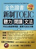 金色證書新制TOEIC聽力閱讀文法
