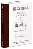 精萃咖啡:深入剖析1 0 種咖啡器材,自家沖煮咖啡玩家最佳指南【城邦讀書花園】
