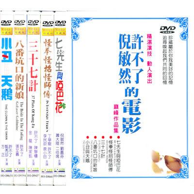 倪敏然/許不了的電影DVD (5部裝)