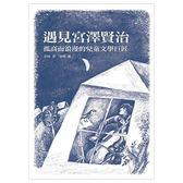 (二手書)遇見宮澤賢治:孤高而浪漫的兒童文學巨匠