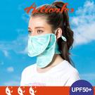 【ActionFox 挪威 抗UV口罩雙層《夾花淺藍》】633-4819/UPF50+/輕盈透氣/吸濕快乾/防靜電