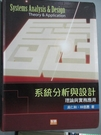 【書寶二手書T1/電腦_QOB】系統分析與設計:理論與實務應用(七版)_吳仁和, 林信惠