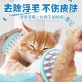 貓咪去毛神器狗狗洗澡刷子掉毛梳子貓去浮毛除毛刷清理器寵物用品【居享優品】