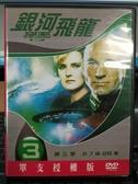 挖寶二手片-R32-正版DVD-歐美影集【銀河飛龍 第3季/第三季 全7碟】-(直購價)海報是影印