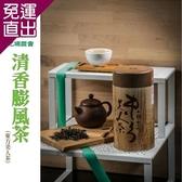 北埔農會 清香膨風茶(東方美人茶)(150g / 罐) x2罐組【免運直出】