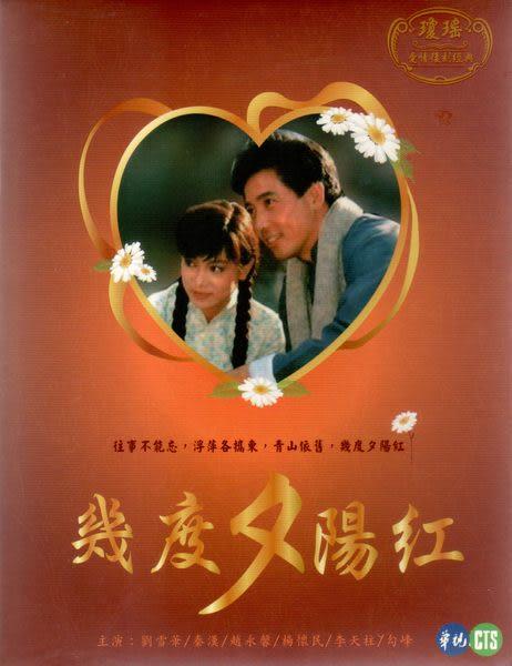 幾度夕陽紅 DVD 全30集 (音樂影片購)